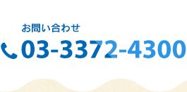 BFB事務局 TEL:03-3372-4300