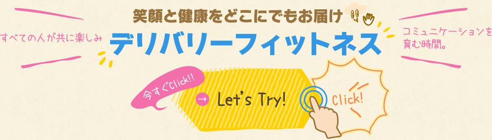 すべての人が共に楽しみ、コミュニケーションを育む時間。笑顔と健康をどこにでもお届け!デリバリーフィットネス Let's Try!