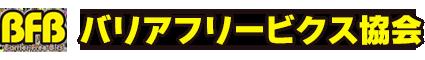 BFB-バリアフリービクス オフィシャルサイト